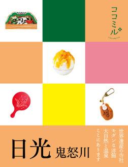 ココミル 日光 鬼怒川(2019年版)-電子書籍