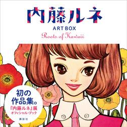 内藤ルネ ART BOX Roots of Kawaii 【無料お試し読み版】-電子書籍