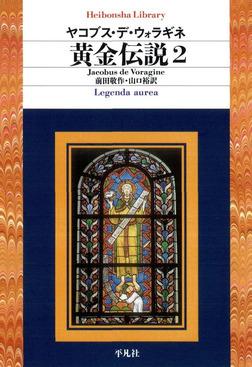 黄金伝説 2-電子書籍