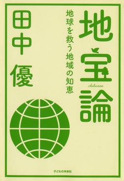 地宝論 : 地球を救う地域の知恵-電子書籍