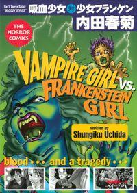 吸血少女対少女フランケン