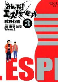 みんな! エスパーだよ!(3)