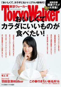TokyoWalker東京ウォーカー 2014 No.06