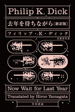 去年を待ちながら〔新訳版〕-電子書籍