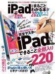 100%ムックシリーズ iPadがまるごとわかる本2020