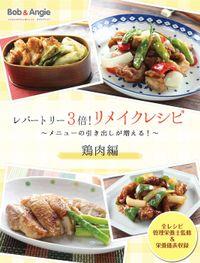 レパートリー3倍!リメイクレシピ ~メニューの引き出しが増える!~鶏肉編