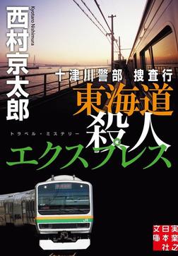 十津川警部捜査行 東海道殺人エクスプレス-電子書籍