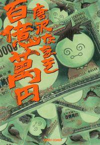 百億萬円(ビームコミックス)