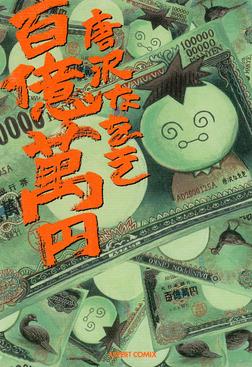 百億萬円-電子書籍