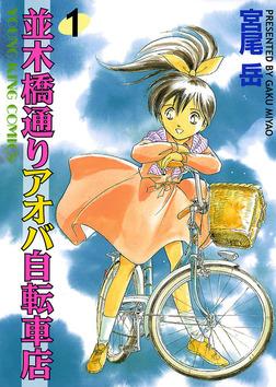 並木橋通りアオバ自転車店 1巻-電子書籍
