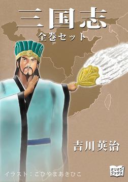 三国志 全巻セット-電子書籍