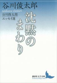 沈黙のまわり 谷川俊太郎エッセイ選
