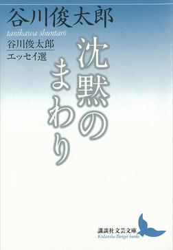 沈黙のまわり 谷川俊太郎エッセイ選-電子書籍
