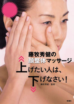 藤牧秀健の顔整体マッサージ 上げたい人は、下げなさい!-電子書籍