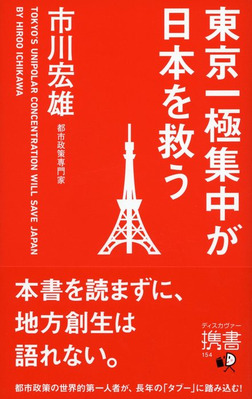 東京一極集中が日本を救う-電子書籍
