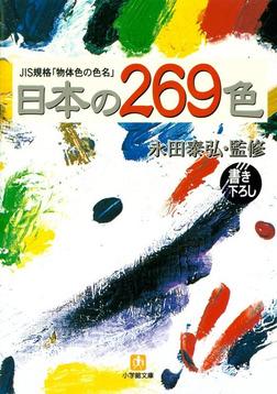 日本の269色(小学館文庫)-電子書籍