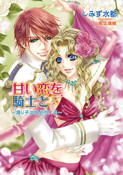 甘い恋を騎士と ~ 踊り子は独占される ~-電子書籍