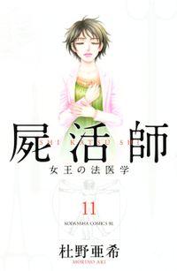 屍活師 女王の法医学(11)
