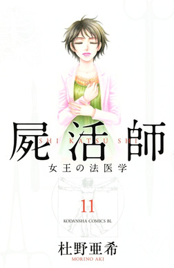 屍活師 女王の法医学(11)-電子書籍