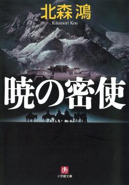 暁の密使(小学館文庫)-電子書籍