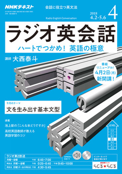 NHKラジオ ラジオ英会話 2018年4月号-電子書籍