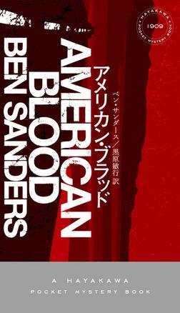 アメリカン・ブラッド-電子書籍