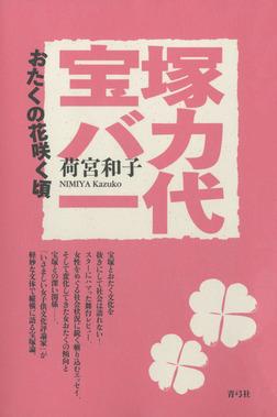 宝塚バカ一代 おたくの花咲く頃-電子書籍