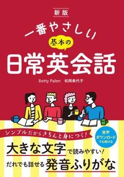 新版  一番やさしい基本の日常英会話 CDつき-電子書籍