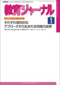 教育ジャーナル 2016年1月号Lite版(第1特集)