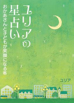 ユリアの星占い-電子書籍