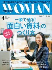 PRESIDENT WOMAN 2017年4月号