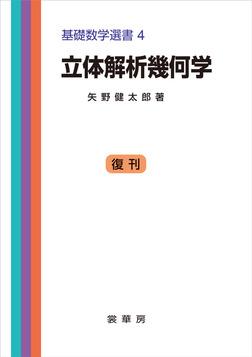 立体解析幾何学 基礎数学選書 4-電子書籍