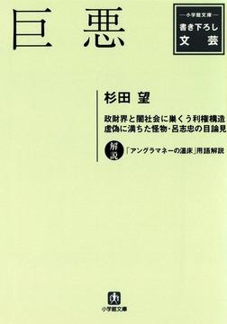 巨悪(小学館文庫)-電子書籍
