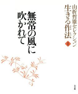 山折哲雄セレクション「生きる作法」1 無常の風に吹かれて-電子書籍