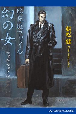 比良坂ファイル 幻の女(ファム・ファタル)-電子書籍