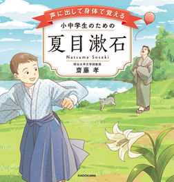 声に出して身体で覚える 小中学生のための夏目漱石-電子書籍