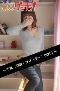 tokyo素人ゲッチュ!~千秋(23歳・フリーター)PARTI~