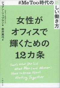 #MeToo時代の新しい働き方 女性がオフィスで輝くための12カ条(文春e-Books)