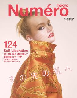 Numero TOKYO(ヌメロトウキョウ) 2019 年 3月号 [雑誌]-電子書籍
