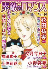 素敵なロマンス Vol.10