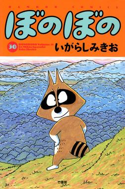 ぼのぼの(30)-電子書籍