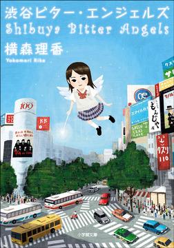 渋谷ビター・エンジェルズ-電子書籍