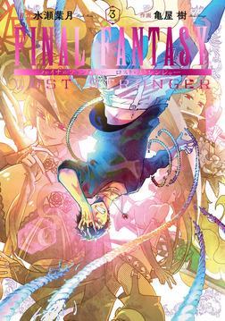 FINAL FANTASY LOST STRANGER 3巻-電子書籍