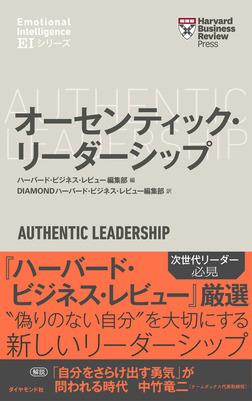 ハーバード・ビジネス・レビュー[EIシリーズ] オーセンティック・リーダーシップ―――EI:エモーショナル・インテリジェンス・シリーズ-電子書籍