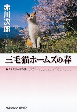三毛猫ホームズの春-電子書籍