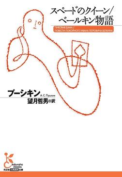 スペードのクイーン/ベールキン物語-電子書籍