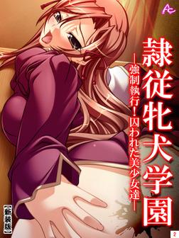 【新装版】隷従牝犬学園 ~強制執行!囚われた美少女達~ 第2巻-電子書籍
