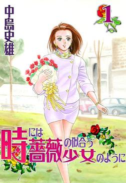 時には薔薇の似合う少女のように 第1巻-電子書籍
