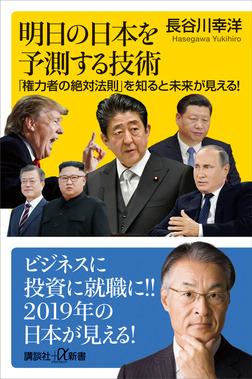 明日の日本を予測する技術 「権力者の絶対法則」を知ると未来が見える!-電子書籍
