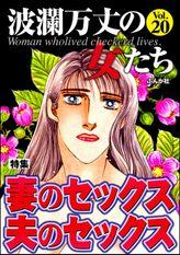 波瀾万丈の女たち妻のセックス 夫のセックス Vol.20